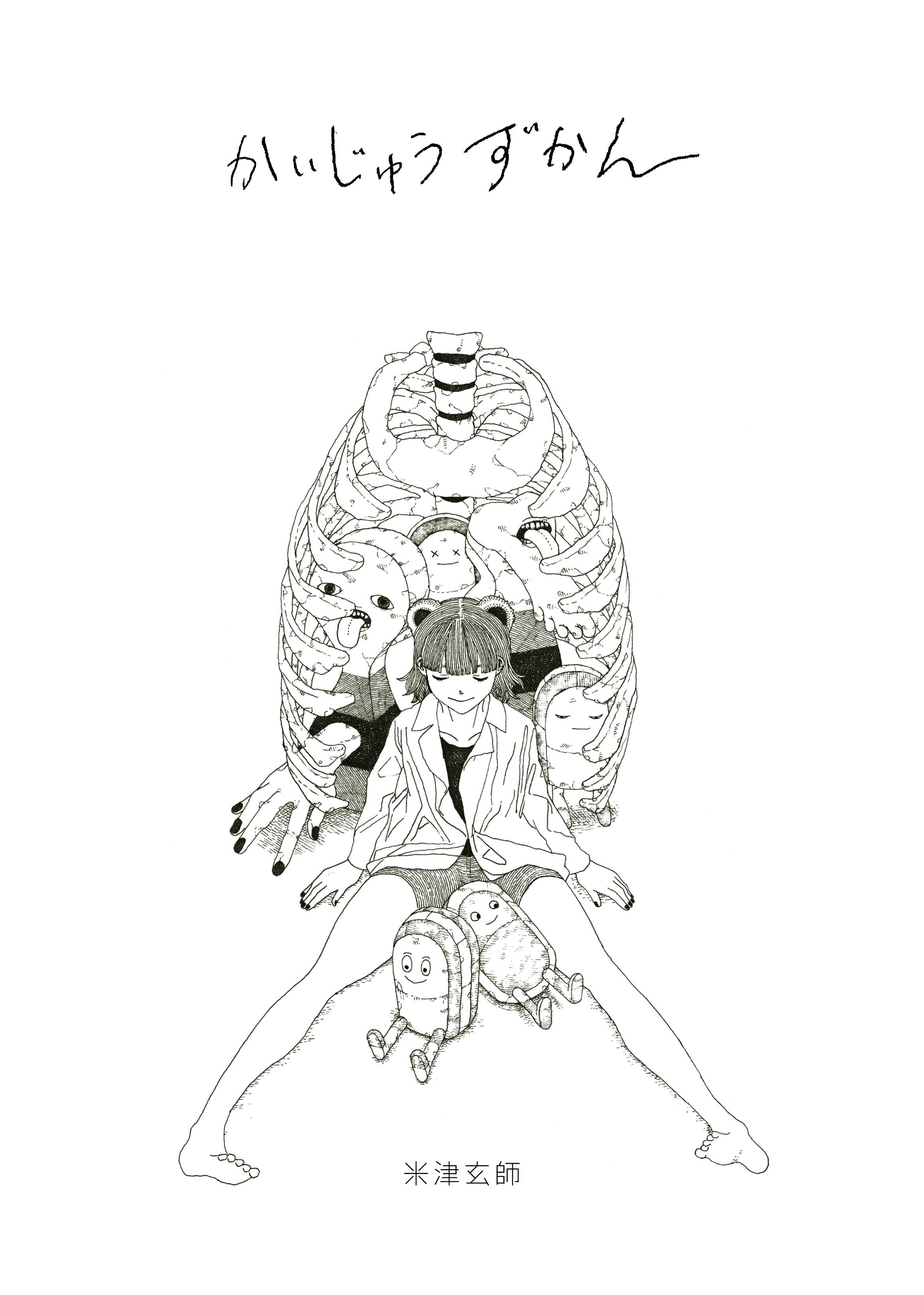 怪獣 図鑑 米津 玄 師