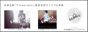 Flowerwall_tokuten